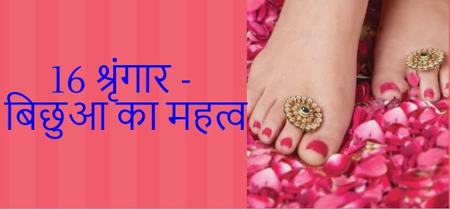 Importance of Toe ring  in 16 Shringar