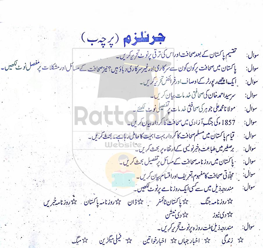 BA Journalism Guess Paper 2017 Punjab University Paper 1 and 2