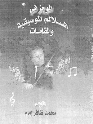 تحميل كتاب الموجز في السلالم الموسيقية والمقامات pdf تأليف محمد ظافر إمام