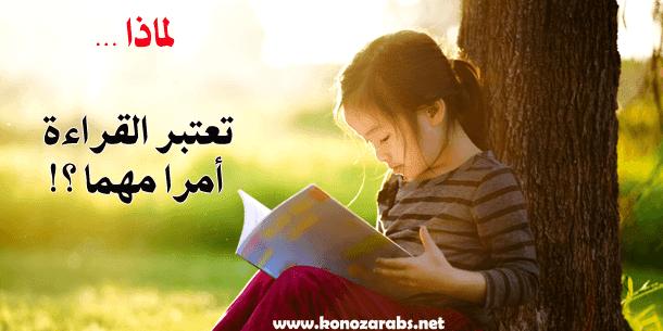 لماذا تعتبر القراءة أمرا مهما ؟!