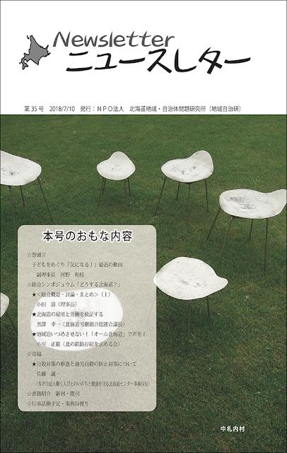 2018年7月10日付け(35号)ニュースレター