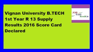 Vignan University B.TECH 1st Year R 13 Supply Results 2016 Score Card Declared