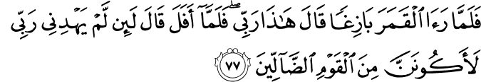 Surat Al-An'am Ayat 77