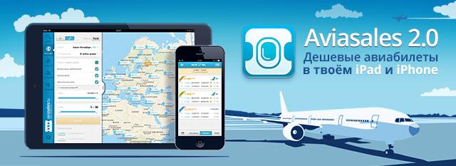 Мобильное приложение для поиска и бронирования авиабилетов по всему миру