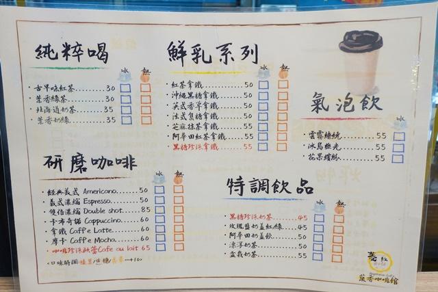 菱紋蔬香咖啡館菜單