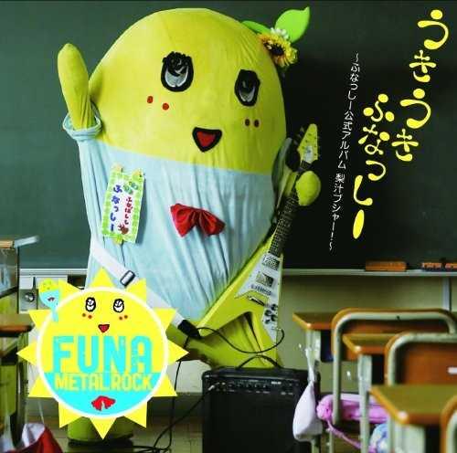 [MUSIC] ふなっしー – うき うき ふなっしー(音符記号)~ふなっしー公式アルバム 梨汁ブシャー!~/Funassyi – Uki Uki Funassyi -Funassyi Official Album Nashijiru Busyaaaa!- (2014.12.17/MP3/RAR)
