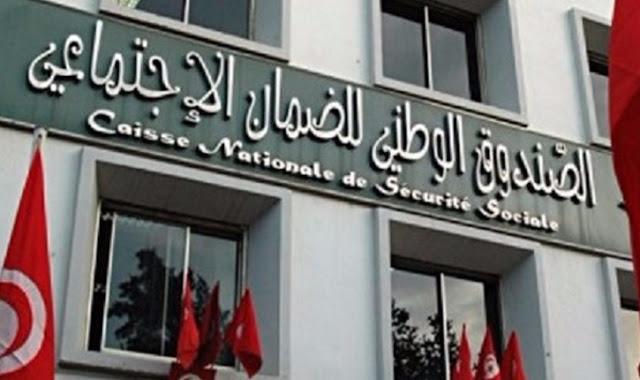 نظام الضمان الإجتماعي في تونس