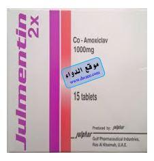 جلمنتين2إكسJulmentin 2X مضاد حيوي  قوي واسع المجال