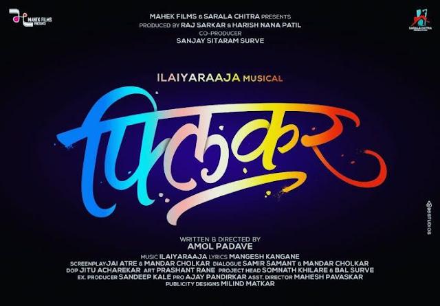 Flicker (2018) Marathi Movie