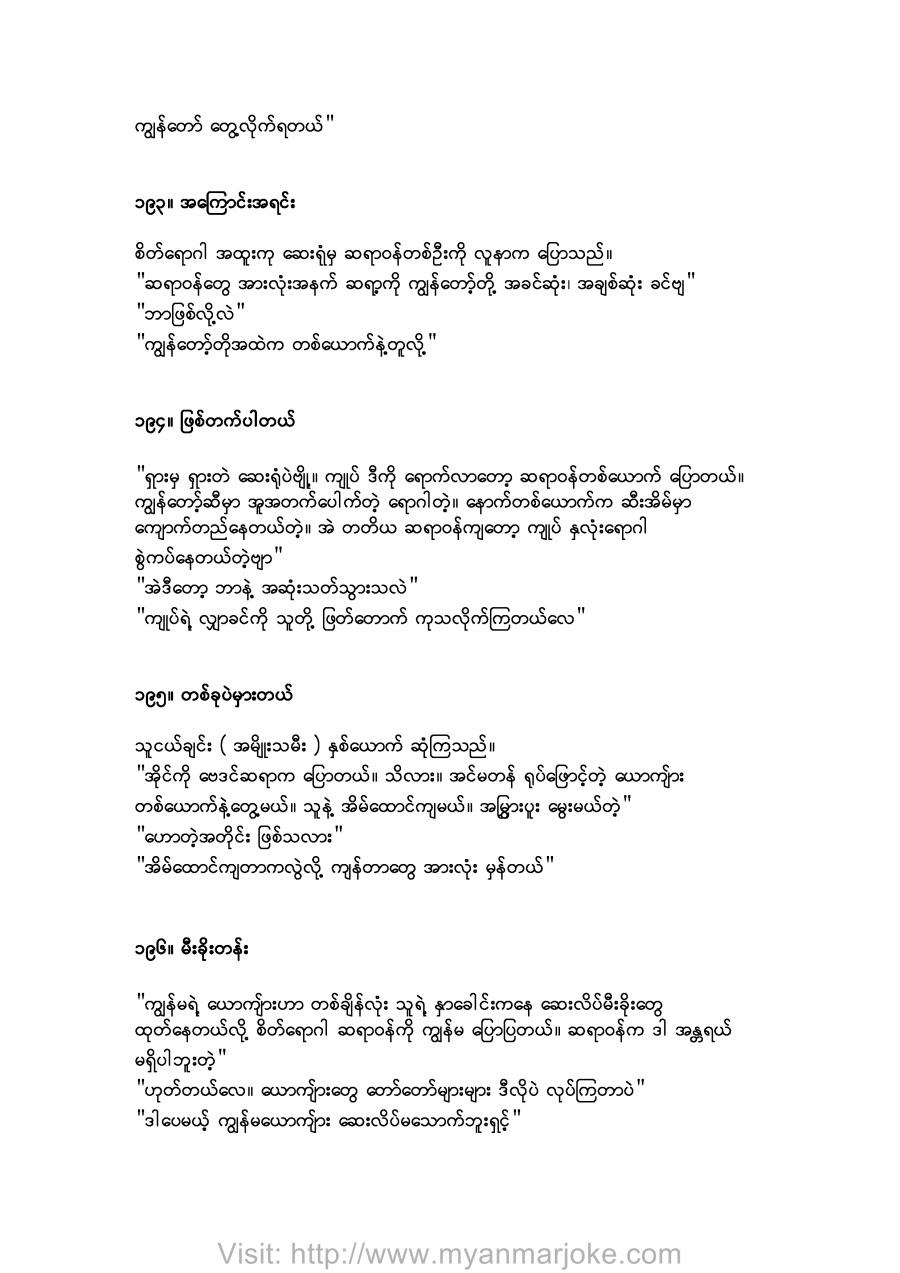 Forgave Me, burmese jokes