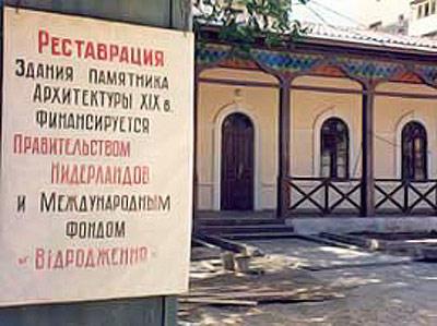 Крымскотатарская библиотека им. Гаспринского в Симферополе