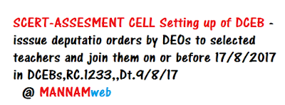 SCERT-ASSESMENT CELL Setting up of DCEB - isssue deputatio orders by DEOs to selected teachers and join them on or before 17/8/2017 in DCEBs,RC.1233,,Dt.9/8/17