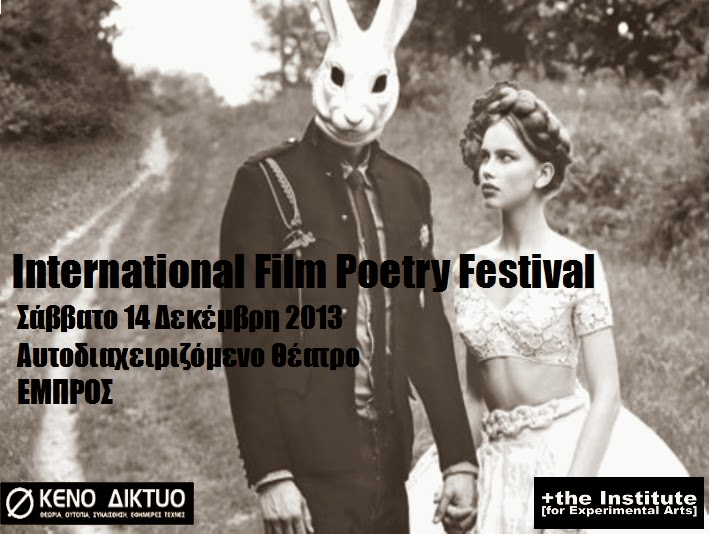 International Film Poetry Festival 2013