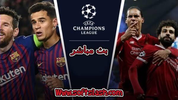 بث مباشر مباراة ليفربول ضد برشلونة Live بدون تقطيع
