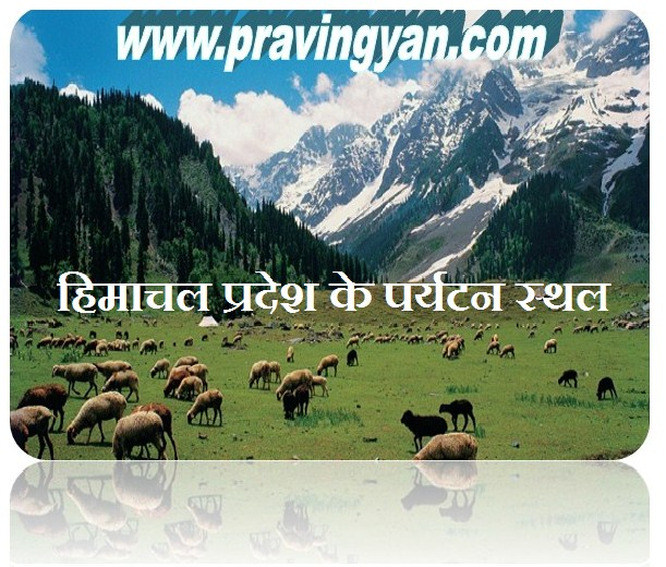 हिमाचल प्रदेश पर्यटन के लिए एक आकर्षक स्थान | A fascinating place for Himachal Pradesh tourism