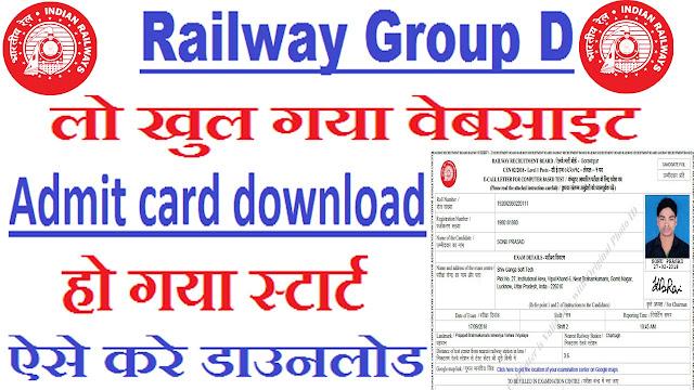 Big  Big New Rrb Admit card download Start