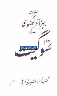 Hazrat Behzad Lakhnavi k 100 Geet