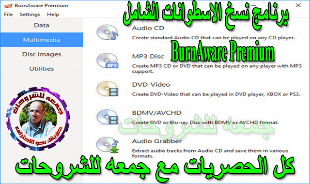 برنامج نسخ الاسطوانات الشامل  BurnAware Premium 12.1