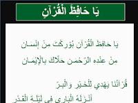 Teks Albanjari: Hilmul Qur'an (Ya Hafidzol Qur'an)