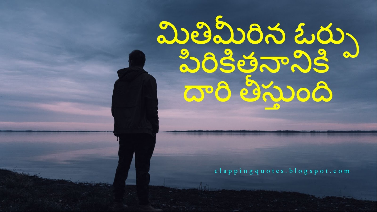 Patience Quote In Telugu - CLAPPING QUOTES
