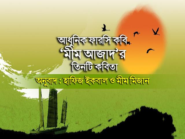 অনুবাদ কবিতা: হাফিজ ইকবাল ও মীম মিজান