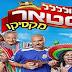 גולסטאר עונה 4 פרק 16 לצפייה ישירה הפרק המלא
