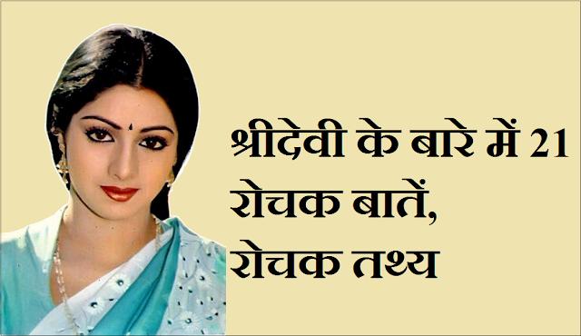Sridevi Rochak Tathya