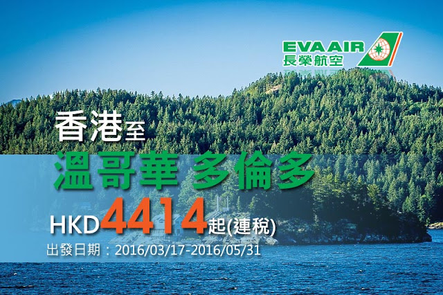 長榮航空 加拿大【Last Minute】優惠,香港飛溫哥華、多倫多 連稅 HK$4414起,可停台北,包46kg行李寄艙。