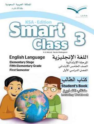 كتاب الطالب smart class 3 الخامس الابتدائى الفصل الاول 1439