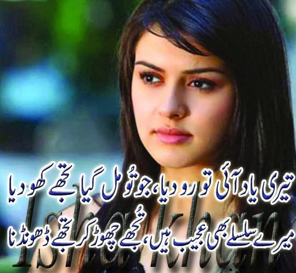 Romantic Urdu Shayri Images