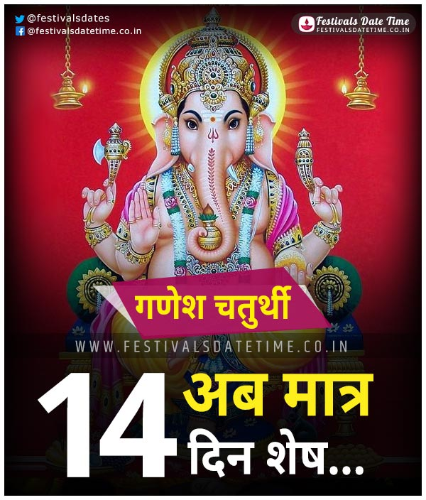 Ganesh Chaturthi Countdown 14 Days Left