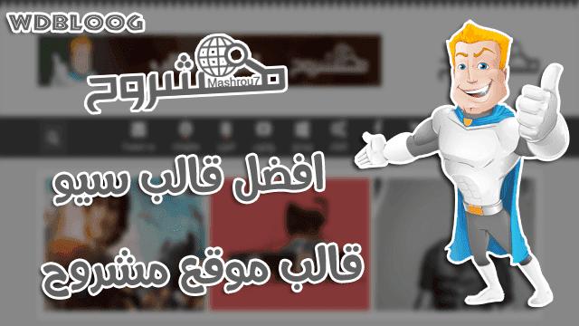 تحميل قالب موقع مشروح mashrou7 اخر اصدار افضل قالب سيو حصريا ومطور