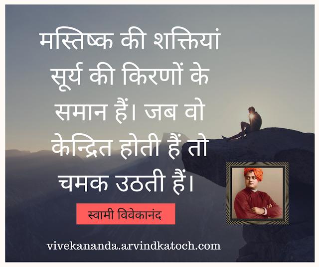 powers, mind, मस्तिष्क, शक्तियां, सूर्य, Vivekananda, Hindi Thought,