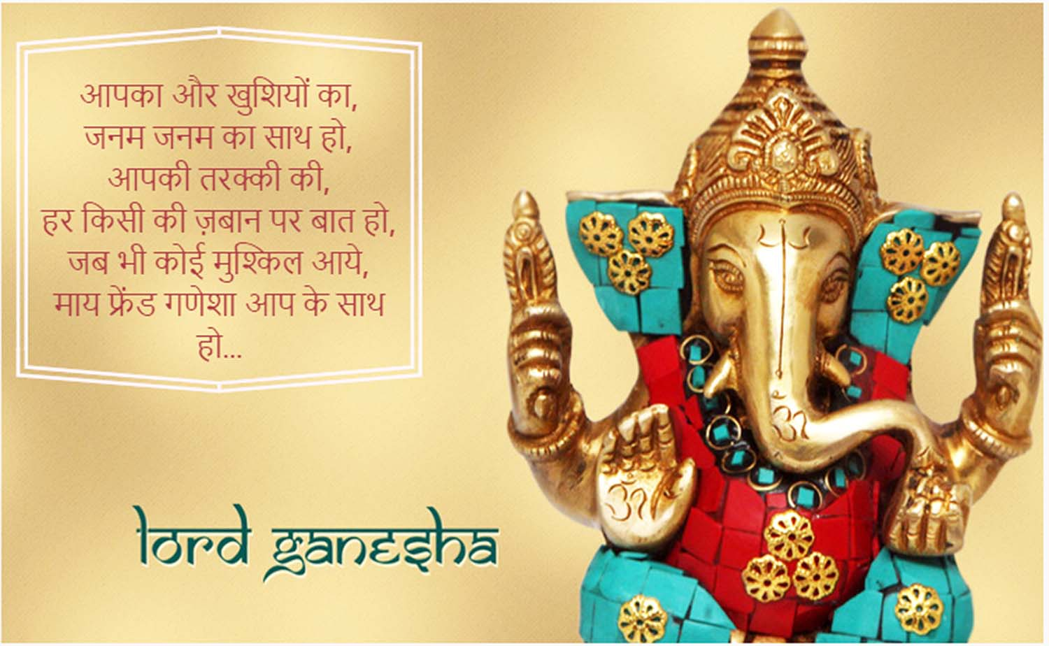 Beautiful Ganpati Wishes Sms
