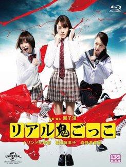 riaru onigokko 2015 indonesian movie