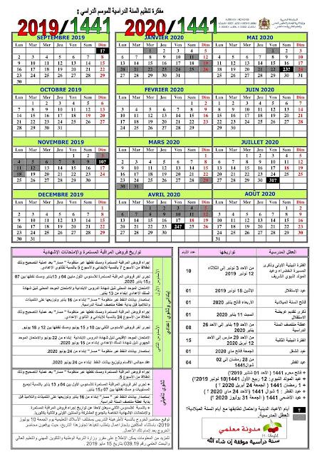 يومية الموسم الدراسي 2019 2020