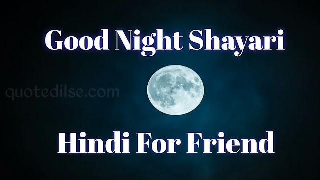 Good Night Shayari In Hindi For Friend