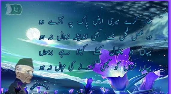 14 august Shayari