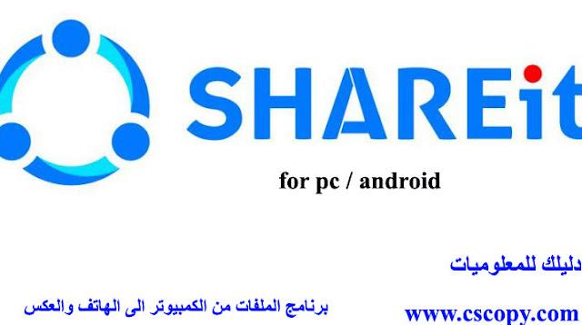 تحميل وتنزيل برنامج شير إت shareit لنقل الملفات من الهاتف الى الكمبيوتر والعكس للكمبيوتر والايفون والاندرويد