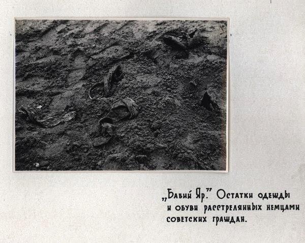 Бабий Яр. Остатки одежды и обуви расстрелянных немцами советских граждан