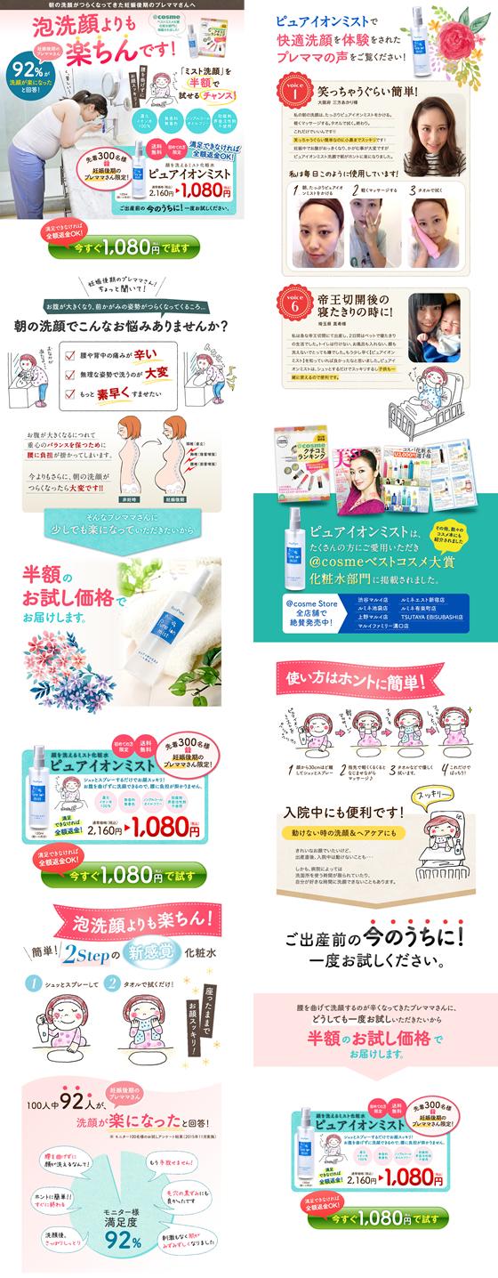 ミスト化粧水告知ページ/ランディングページ制作