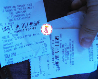 Цена билета из Албены в ботанический сад Балчик