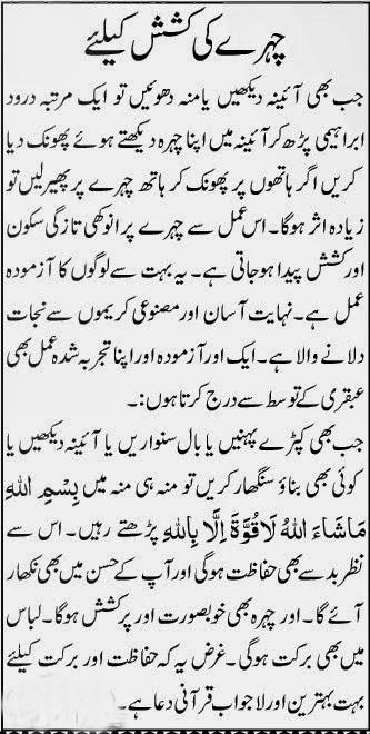 Chehray Ki Kashish K Liye La Jawab Qurani Dua