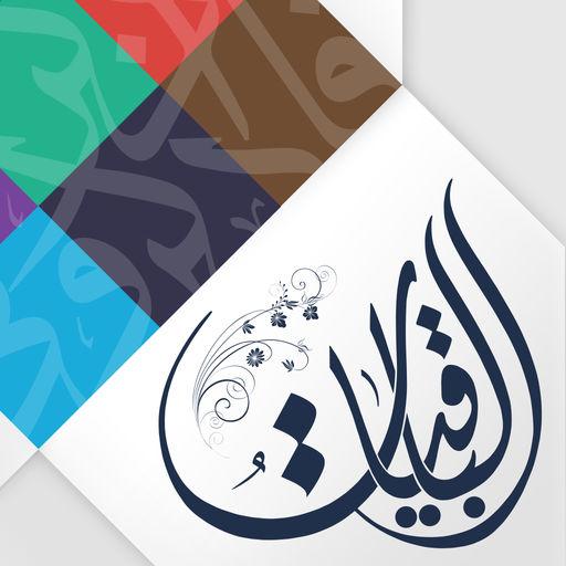 تطبيق رمضاني : الباقيات أذكار - Azkar AlBaqiyat