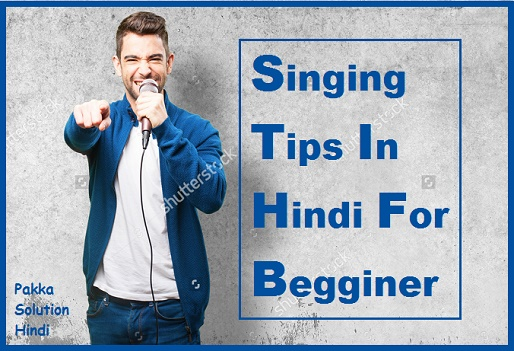 Singing Tips In Hindi For Begginer - How To Start Singing In Hindi