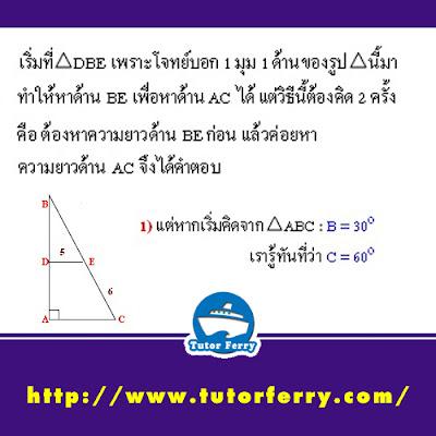 เรียนคณิตศาสตร์ที่ชลบุรี ศรีราชา บ่อวิน พัทยา