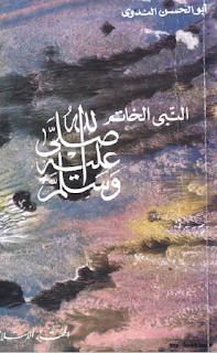 النبي الخاتم صلى الله عليه و سلم