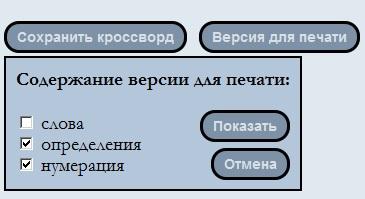 русский язык кроссворд с ответами