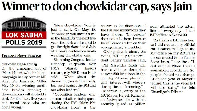 LOK SABHA POLLS -2019 : Winner to don chowkidar cap, says Jain