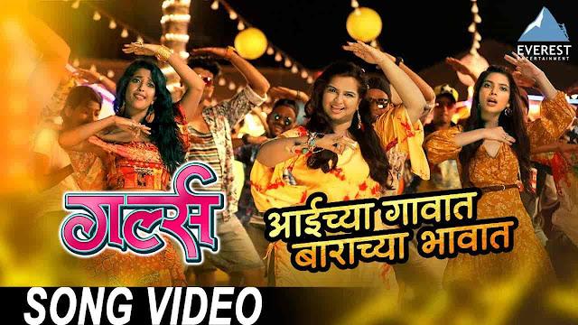 Aaichya Gavat Lyrics - Girlz   Vaishali Samant, Kavita Raam, Mugdha Karhade